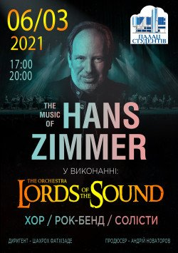 Lords of the Sound. Рівне